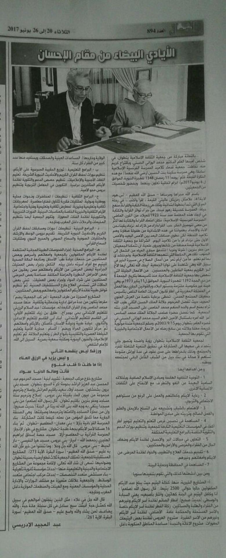 موضوع حول الجمعية الثقافية الإسلامية بتطوان على جريدة الشمال